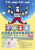 キッズスペースやワークショップも充実!「子供未来とうきょうメッセ2011」開催