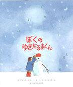 【絵本】アリスン・マギー最新作『ぼくのゆきだるまくん』発売