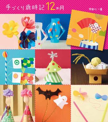 【プレゼント:終了】季節のイベント飾りの作り方を紹介した本『手づくり歳時記12か月』