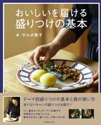 もう「盛りつけ」に悩まない!料理家サルボ恭子さん新著  「おいしいを届ける 盛りつけの基本」