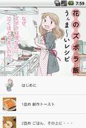 超人気コミック「花のズボラ飯」のレシピ本がついにアプリ化!