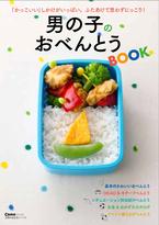 『男の子のおべんとうBOOK』& 『女の子のおべんとうBOOK』 同時発売