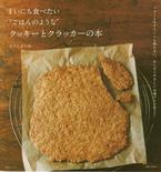 """なかしましほさんの新刊『まいにち食べたい""""ごはんのような""""クッキーとクラッカーの本』が発売!"""