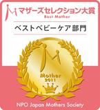 ベビー用紙おむつ『GOO.N』が、「マザーズセレクション大賞 ベストベビーケア部門」を受賞