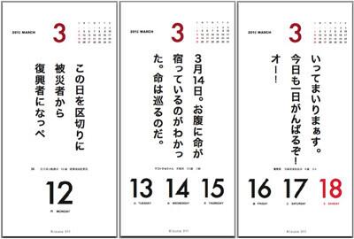 """""""あの日""""からスタート。「前を向くカレンダー」発売"""