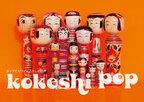 こけしを知って、買って、東北支援!「kokeshi pop ポップでカワイイこけしの世界」開催