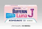 小中学生向けに水なしで飲める解熱鎮痛薬「バファリンルナJ」を発売