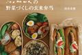 合羽橋の人気カフェ「itonowa」店主による、初のレシピブック発売