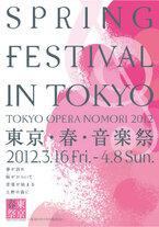 子ども向けの無料コンサートも開催、「東京・春・音楽祭-東京のオペラの森2012-」