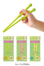 ピジョン、2・3才から使い方を身につけるための食具「トレーニングおはし」発売