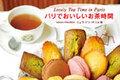 パリのサロン・ド・テやカフェ情報満載、『パリでおいしいお茶時間』が登場♪