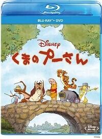 【プレゼント:終了】『くまのプーさん ブルーレイ+DVDセット』3名様