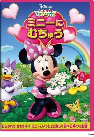 【プレゼント:終了】『ミニーにむちゅう DVD』3名様
