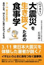 『必ず来る!大震災を生き抜くための食事学 3.11東日本大震災 あのとき、ほんとうに食べたかったもの』