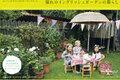 春のガーデニングシーズンに最適!パリ&イギリスの「庭づくりの本」が2冊同時発売
