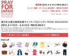 「東日本大震災復興支援チャリティプロジェクトfrom マガシーク」開催!