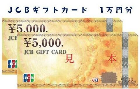 【プレゼント終了】大好評、第3弾!JCBギフトカード(1万円分) 1名様
