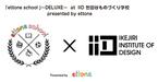 ベビー・キッズのセレクトショップ「ettone(えっとね)」@世田谷ものづくり学校がイベントを開催!