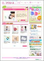 新1年生のママの子育てを応援する情報サイト「ママノート」がオープン!
