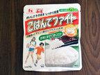 お米にまぜて炊くだけ、子育て世帯向け栄養強化米 「新玄(R) ごはんでファイト」を食べてみた!