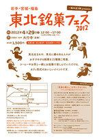 東北3県のお菓子とお茶を楽しめる「東北銘菓フェス」開催!