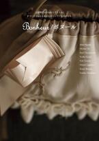 日本ホビーショー開催!ライフスタイル展示 「Bonheur / ボヌール」シアワセのかたち とは
