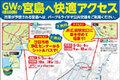 日本三景・世界遺産 宮島へのお出かけは「パーク&ライド」で!