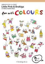 親子で色に触れ、色と遊び、色を楽しむ~『FUN WITH COLOURS』開催中!
