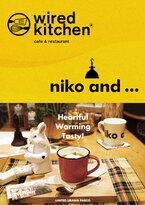 「niko and...」と「wired kitchen」がコラボフェアを開催