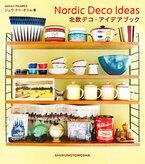 オシャレでユニークなインテリアのアイデアが満載の『北欧デコ・アイデアブック』発売!
