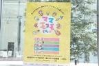 「ママモコモくらぶセミナー パパイヤ鈴木さんと踊ろう親子ダンス」イベントレポート♪