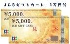 【プレゼント終了】大好評、第5弾!JCBギフトカード(1万円分) 1名様