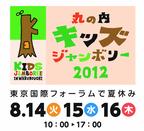 東京国際フォーラムで「丸の内キッズジャンボリー2012」開催