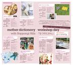 六本木ヒルズで、mother dictionary主催のイベント「なつのじかん」を開催!