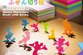 ふせんを使ってディズニーの切り絵が手軽に楽しめる、作り方&アイデア満載の本が登場!