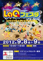 人気ブロックおもちゃの祭典、パナソニックセンター東京で 「LaQフェスタ」が開催