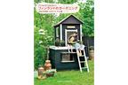 『フィンランドのガーデニング』発売!フィンランドのアーティストたちのステキな庭と暮らしをご紹介。