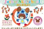 日本初!『くまのがっこう』ジャッキーのスキースクールが開校