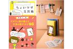 毎日のシゴトがはかどるアイデアいっぱいの本『ちょいワザ文具術』が登場!