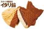 2月22日(金)スイーツ番長プロデュース イタリアンテイストのたい焼き「イタリ餡」が新発売!