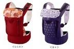 おしゃれママの声からうまれた腰ベルトタイプの抱っこひも『コランビギ<デザインシリーズ>』4月下旬より新発売!
