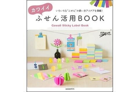 【プレゼント】可愛くてオシャレなアイデア満載!『カワイイ ふせん活用BOOK』を3名様に!