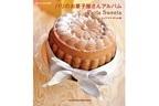 パリのお菓子屋さんの可愛いスイーツが大集合したフォトブック