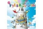 日本最大級の創作絵画コンクール 「ドコモ未来ミュージアム」が作品募集を開始!