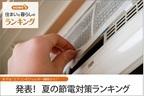 節電の夏!5割が「エアコンのフィルター掃除」を予定、『HOME'S』が夏の節電対策ランキングを発表