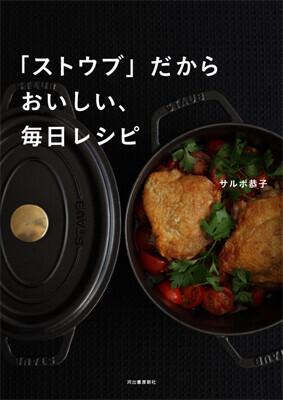 ストウブ料理本の定番登場!『 「ストウブ」だからおいしい、毎日レシピ 』