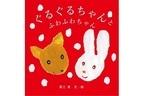 長江青さんが手掛けた絵本「ぐるぐるとふわふわちゃん」が発売中!
