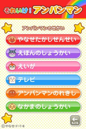 アンパンマン公式iPhoneアプリ第2弾、ぬり絵で遊べる!「それいけ!アンパンマン」