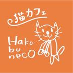 動物病院が運営する里親募集型 猫カフェ「Hako bu neco」2号店オープン