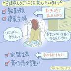 完璧主義こそキケン!? 転勤族ママの「引っ越しうつ」の症状と予防法
